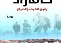 تحميل رواية كاماراد رفيق الحيف والضياع pdf – الصديق حاج أحمد