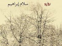 تحميل رواية الحياة لحظة pdf – سلام إبراهيم