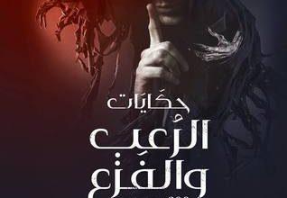 تحميل كتاب حكايات الرعب والفزع pdf – عمرو صالح