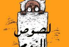 تحميل كتاب لصوص النوم pdf – أمجد الصبان
