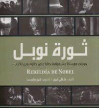 تحميل كتاب ثورة نوبل pdf – شافي أيين