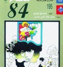 تحميل رواية شتاء 84 pdf – إسماعيل فصيح