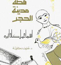 تحميل رواية قصة مدينة الحجر pdf – إسماعيل كاداريه