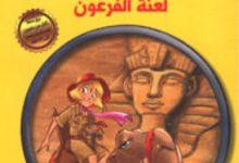 تحميل رواية لعنة الفرعون (سلسلة أغاثا فتاة الألغاز) pdf – السير ستيف ستيفنسون