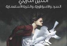 تحميل كتاب التخيل التاريخي pdf – عبد الله إبراهيم