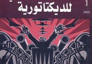 تحميل كتاب الاقتصاد السياسي للدكتاتورية pdf – رونالد وينتروب
