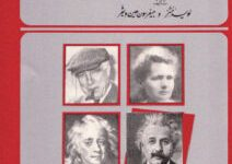 تحميل كتاب قصة الفيزياء pdf – لويد متز وجيفرسون هين ويفر