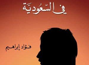 تحميل كتاب السلفية الجهادية في السعودية pdf – فؤاد إبراهيم