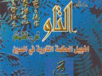 تحميل كتاب التاو تي – تشينغ انجيل الحكمة التاوية في الصين pdf – لاو تسو