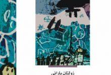 تحميل كتاب كيف تستجيب الجيوش للثورات ولماذا pdf – زولتان باراني