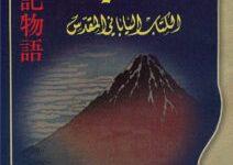 تحميل كتاب كوجيكي الكتاب الياباني المقدس pdf