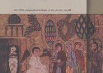 تحميل كتاب رحلات البطريرك ديونيسيوس pdf – تيسير خلف