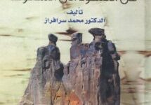 تحميل كتاب حركة طالبان من النشوء إلى السقوط pdf – محمد سرافراز