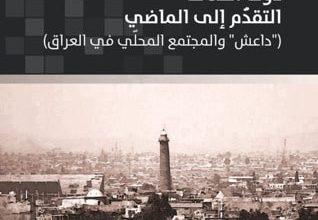تحميل كتاب دولة الخلافة التقدم إلى الماضي pdf – فالح عبد الجبار