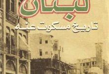 تحميل كتاب لبنان تاريخ مسكوت عنه pdf – رياض نجيب الريس