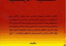 تحميل كتاب الموسوعة النفسية الجنسية pdf – عبد المنعم الحفني