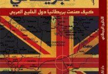 تحميل كتاب الخليج البريطاني pdf – إيهاب عمر