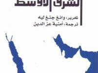 تحميل كتاب رؤية تحليلية لاضطرابات الشرق الأوسط pdf – وانغ جنغ ليه