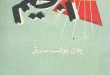 تحميل مسرحية الجحيم pdf – جان بول سارتر