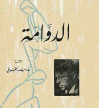 تحميل مسرحية الدوامة pdf – جان بول سارتر