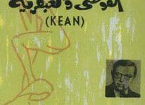 تحميل مسرحية الفوضى والعبقرية KEAN pdf – جان بول سارتر