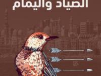 تحميل رواية الصياد واليمام pdf – إبراهيم عبد المجيد