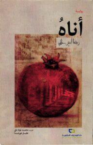 تحميل رواية أناه pdf – رضا أمير خاني