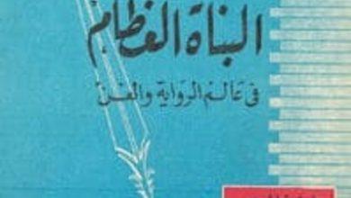 تحميل كتاب البناة العظام في عالم الرواية والفن pdf – ستيفان زفايغ
