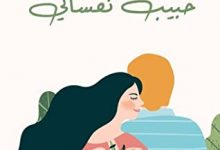تحميل كتاب حبيب نفساني pdf – حاتم صبري