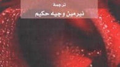 تحميل رواية أحمر قرمزي pdf – بينيديتا تشيبراريو