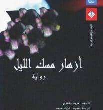 تحميل رواية أزهار مسك الليل pdf – مريم جعفري