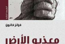 تحميل كتاب معذبو الأرض pdf – فرانز فانون
