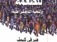 تحميل كتاب كفى للطغمة ولتحيا الديمقراطية pdf – هيرفى كيمف