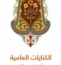 تحميل كتاب الكنايات العامية pdf – أحمد تيمور باشا