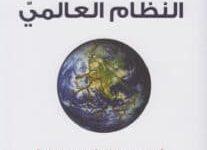 تحميل كتاب النظام العالمي pdf – هنري كيسنجر