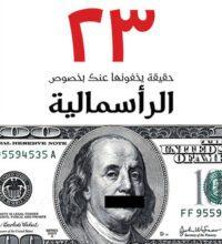 تحميل كتاب ٢٣ حقيقة يخفونها عنك بخصوص الرأسمالية pdf – ها جوون تشانج