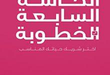 تحميل كتاب الحاسة السابعة في الخطوبة pdf – باسل الخضراء
