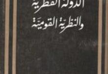 تحميل كتاب الدولة القطرية والنظرية القومية pdf – جورج طرابيشي