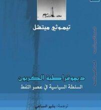 تحميل كتاب ديمقراطية الكربون pdf – تيموثي ميتشل