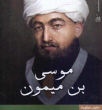 تحميل كتاب موسى بن ميمون سلسلة عقول عظيمة pdf – تمار رودافسكي
