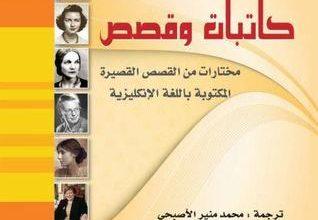 تحميل كتاب كاتبات وقصص pdf – ترجمة محمد منير الأصبحي