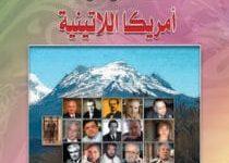 تحميل كتاب قصص من أمريكا اللاتينية pdf – ترجمة صالح علماني