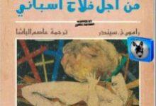 تحميل رواية قداس من أجل فلاح أسباني pdf – رامون خ. سيندر