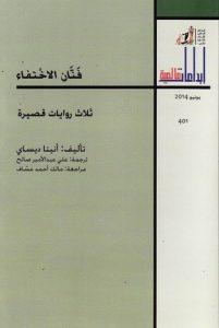تحميل رواية فنان الاختفاء pdf – أنيتا ديساي