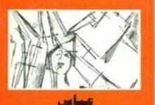 تحميل كتاب عباس يفقد الصواب pdf – حسن بن عثمان