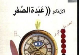 تحميل رواية عبدة الصفر pdf – ألان نادو