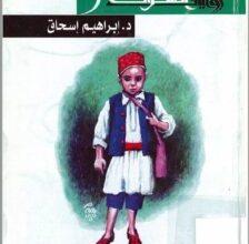 تحميل رواية صنعاء الوجه الآخر pdf – إبراهيم إسحاق