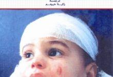 تحميل كتاب عيون في غزة pdf – مادس جلبرت وإيريك فوسا