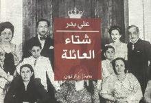 تحميل رواية شتاء العائلة pdf – علي بدر