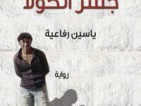 تحميل رواية سوريو جسر الكولا pdf – ياسين رفاعية